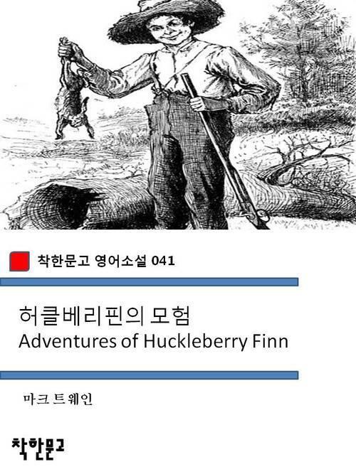 허클베리핀의 모험 Adventures of Huckleberry Finn
