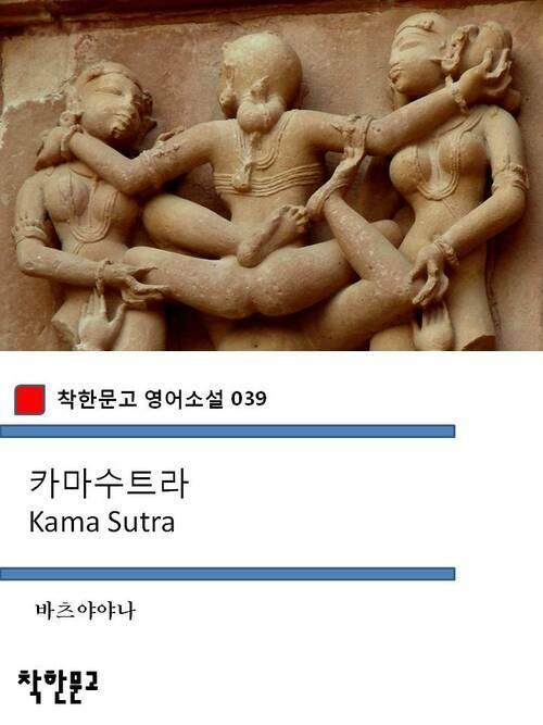 카마수트라 Kama Sutra