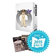 덴마 Denma 1~3 박스세트 - 전3권