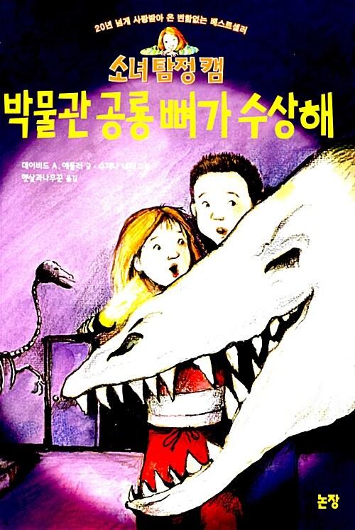 소녀 탐정 캠 : 박물관 공룡 뼈가 수상해