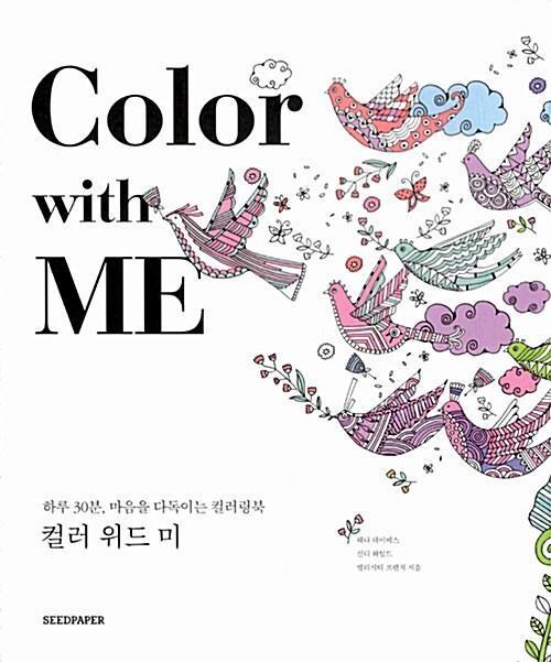 컬러 위드 미 앤드 맘 Color with Me & Color with Mom 세트 - 전2권