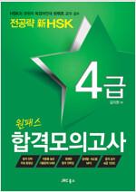 전공략 新HSK 원패스 합격 모의고사 4급