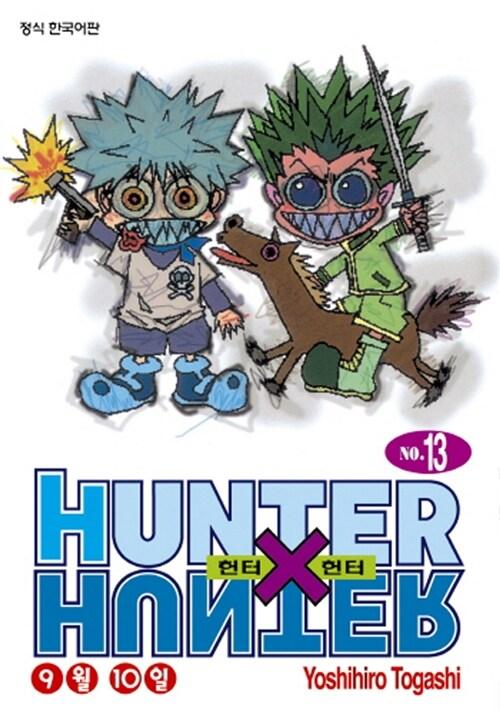 헌터x헌터 HunterXHunter 신장판 13