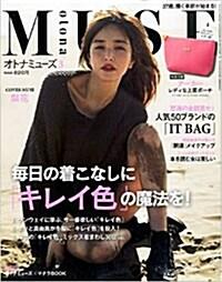 otona MUSE (オトナ ミュ-ズ) 2015年 03月號 [雜誌] (月刊, 雜誌)