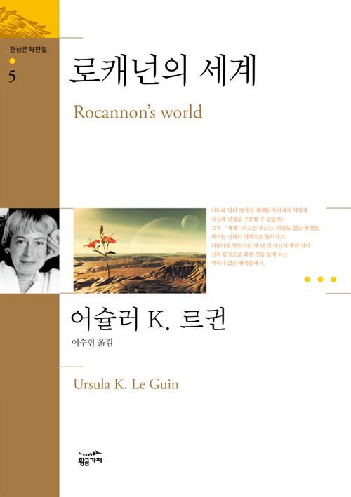 로캐넌의 세계 - 환상문학전집 05