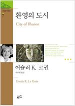 환영의 도시 - 환상문학전집 07
