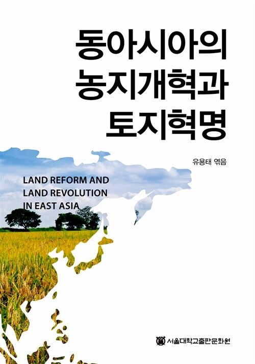 동아시아의 농지개혁과 토지혁명