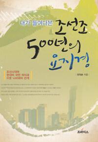 (내가 들여다본) 조선조 500년의 요지경 : 조선시대와 현대의 국민 의식과 이웃 나라와의 관계