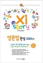 Xistory 자이스토리 중학 영문법 완성 2201제 중3 (2018년용)