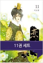 [고화질 세트] 연모(戀慕) (전11권/완결)