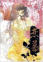 [고화질세트] 연모(戀慕) (전11권/완결)