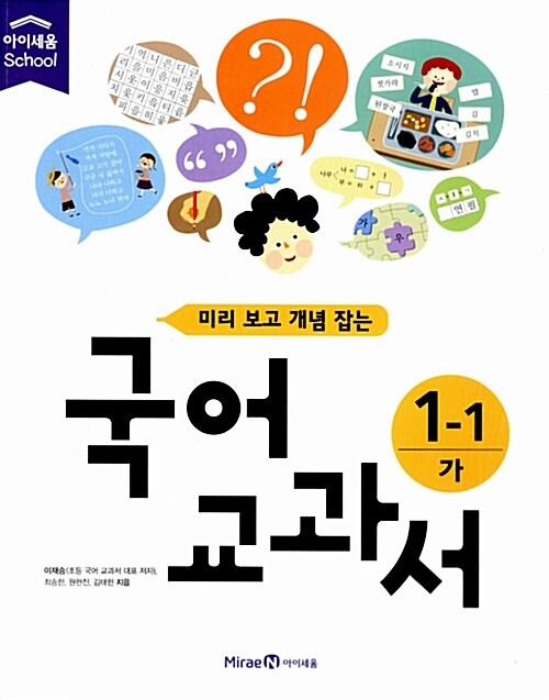 미리 보고 개념 잡는 국어 교과서 + 활동책 1학년 1학기 세트 - 전4권