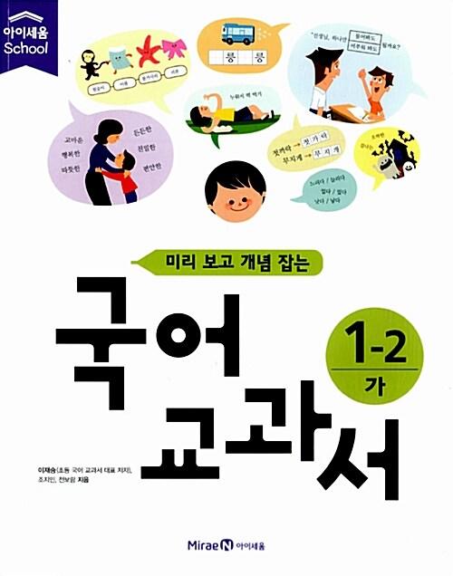 미리 보고 개념 잡는 국어 교과서 + 활동책 1학년 2학기 세트 - 전4권