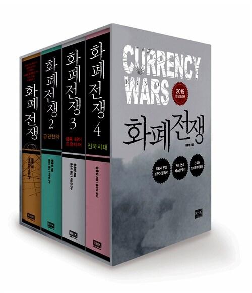 화폐전쟁 1~4권 세트 - 전4권 (2015 한정보급판)