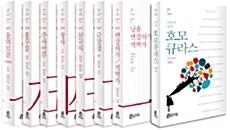 [세트] 낭송Q 시리즈 남주작편 + 낭송의 달인 호모 큐라스 - 전8권