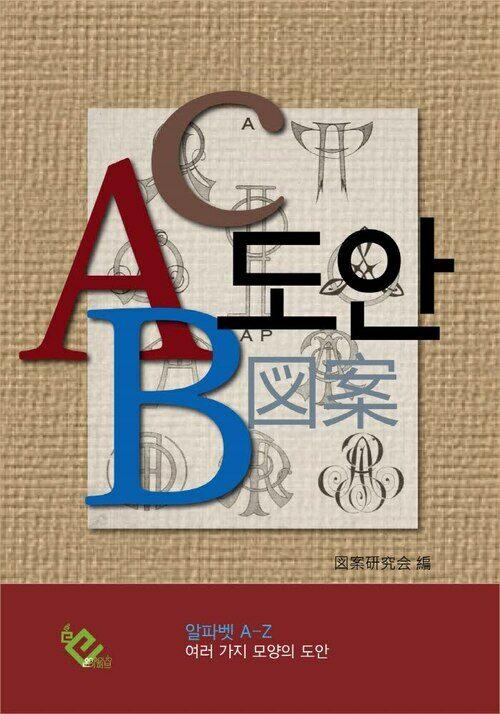 ABC 도안