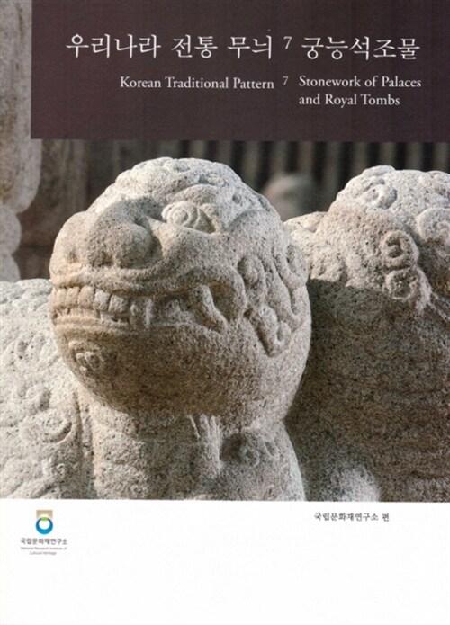 우리나라 전통 무늬 7 : 궁능석조물