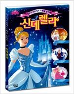 디즈니 프린세스 스페셜 놀이북 : 신데렐라