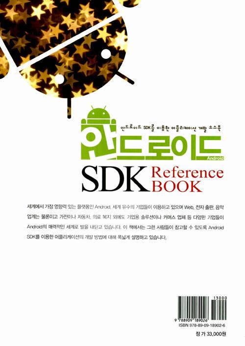 안드로이드 SDK reference book : 안드로이드 SDK를 이용한 어플리케이션 개발 소스북