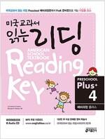 미국교과서 읽는 리딩 Preschool Plus(4) 예비과정 플러스 (Student Book + Workbook + Audio CD)