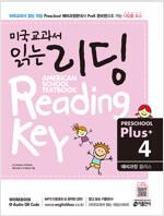 미국교과서 읽는 리딩 Preschool Plus(4) 예비과정 플러스 (Student Book + Workbook)