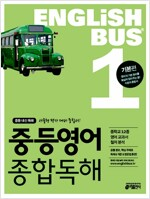 Englishbus 중학영어 종합독해 1권 기본편