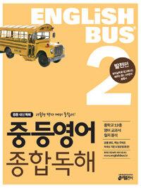 Englishbus 중학영어 종합독해 2권 발전편