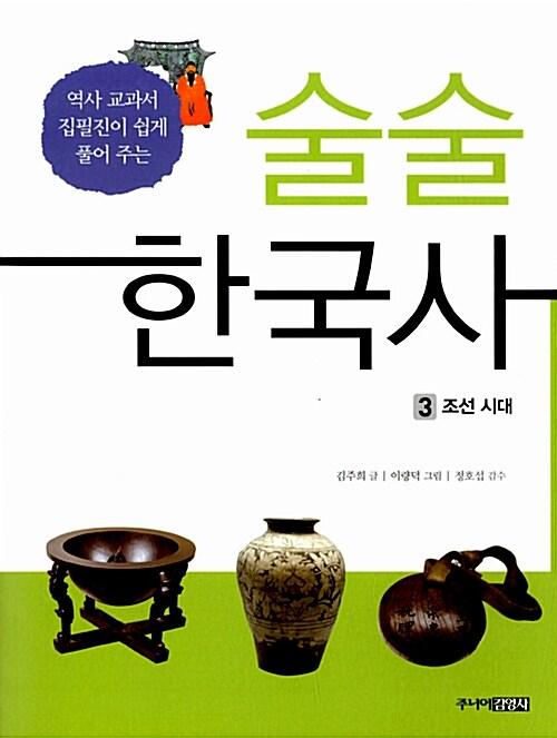 역사 교과서 집필진이 쉽게 풀어 주는 술술 한국사 3