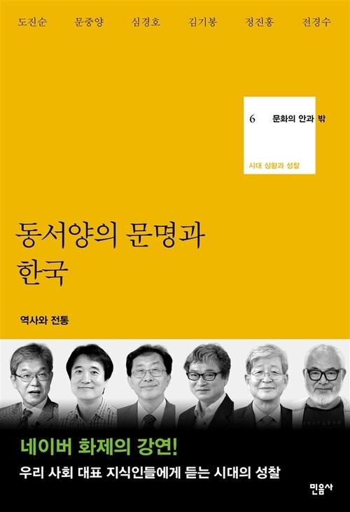 동서양의 문명과 한국