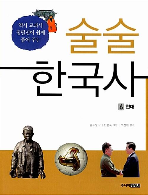 역사 교과서 집필진이 쉽게 풀어 주는 술술 한국사 6