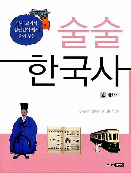 역사 교과서 집필진이 쉽게 풀어 주는 술술 한국사 4