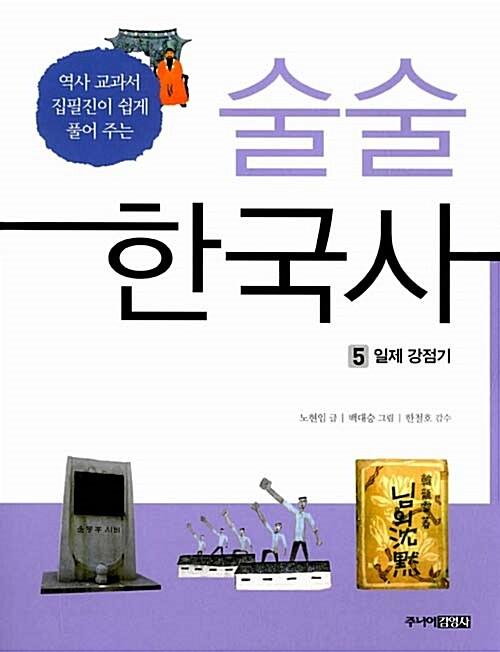 역사 교과서 집필진이 쉽게 풀어 주는 술술 한국사 5