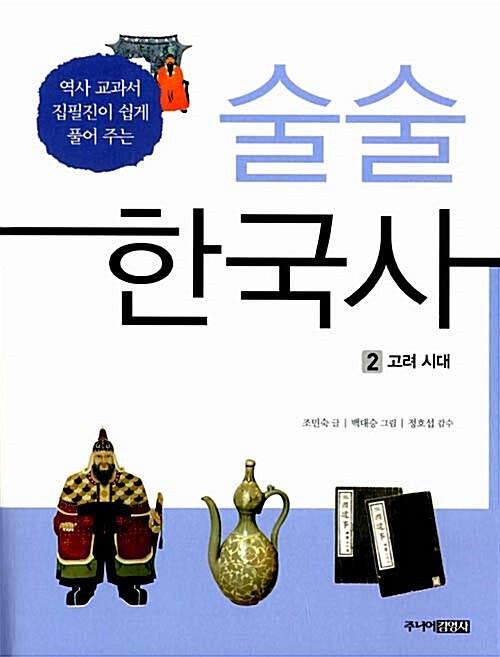 역사 교과서 집필진이 쉽게 풀어 주는 술술 한국사 2