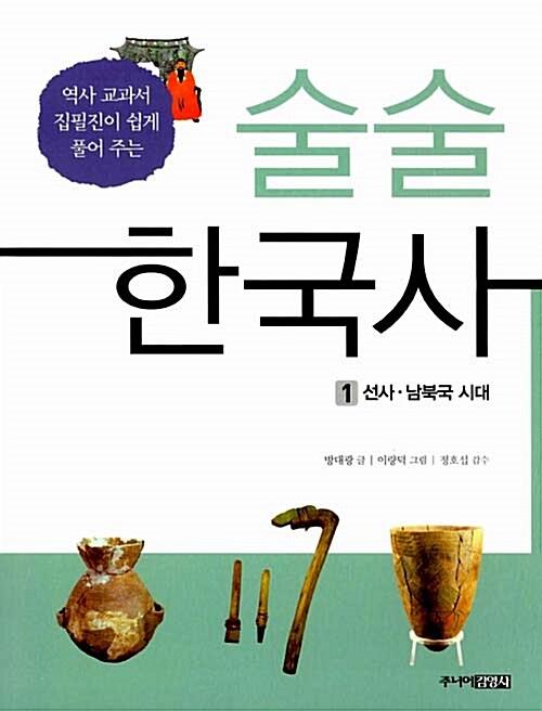 역사 교과서 집필진이 쉽게 풀어 주는 술술 한국사 1~6 세트 - 전6권