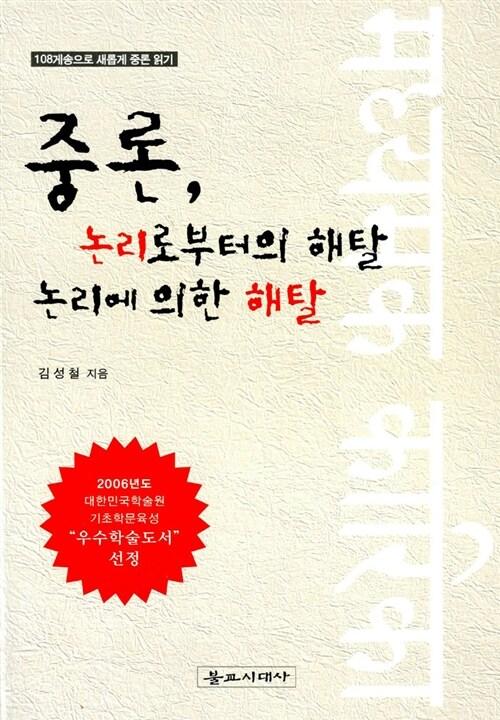 중론, 논리로부터의 해탈 논리에 의한 해탈