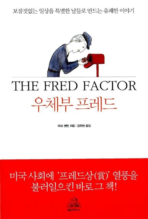 우체부 프레드 (양장)
