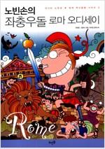 [중고] 노빈손의 좌충우돌 로마 오디세이 (책)