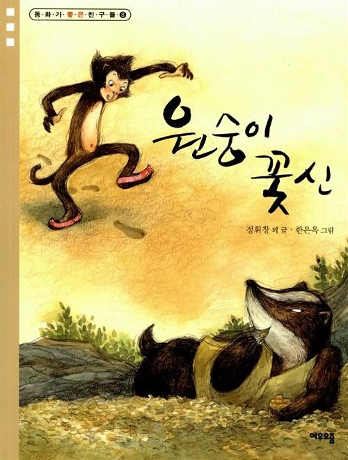 [중고] 원숭이 꽃신