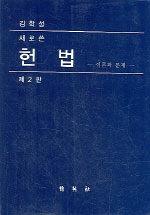 (새로 쓴)헌법 : 이론과 문제 제2판