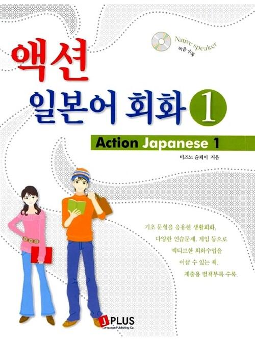 미즈노 선생의 액션 일본어 회화 1