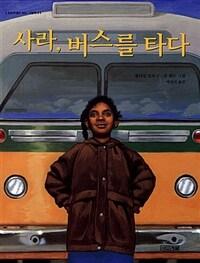 사라, 버스를 타다