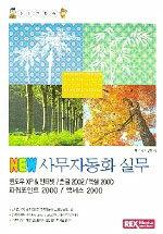 (New)사무자동화 실무 : 윈도우XP & 인터넷/[한]글 2002/엑셀 2000/파워포인트 2000/액세스 2000
