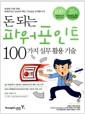 [중고] 돈 되는 파워포인트 100가지 실무활용 기술
