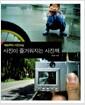 [중고] 사진이 즐거워지는 사진책