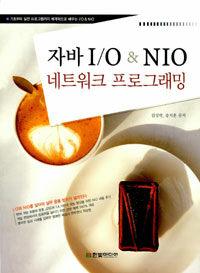 자바 I/O & NIO 네트워크 프로그래밍