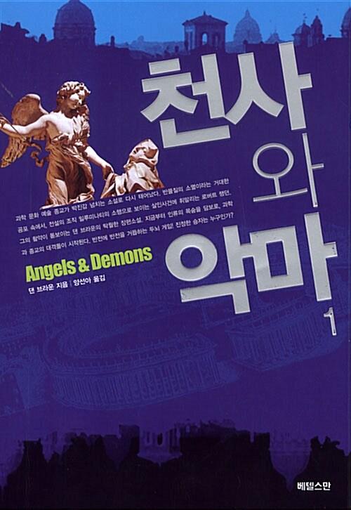 [중고] 천사와 악마 2