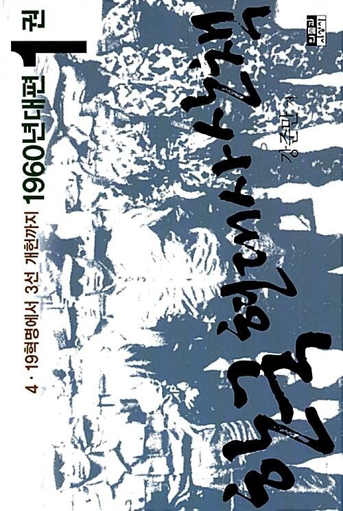 한국 현대사 산책 1960년대편 3