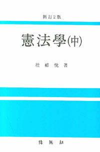 憲法學 . 中 新訂2版