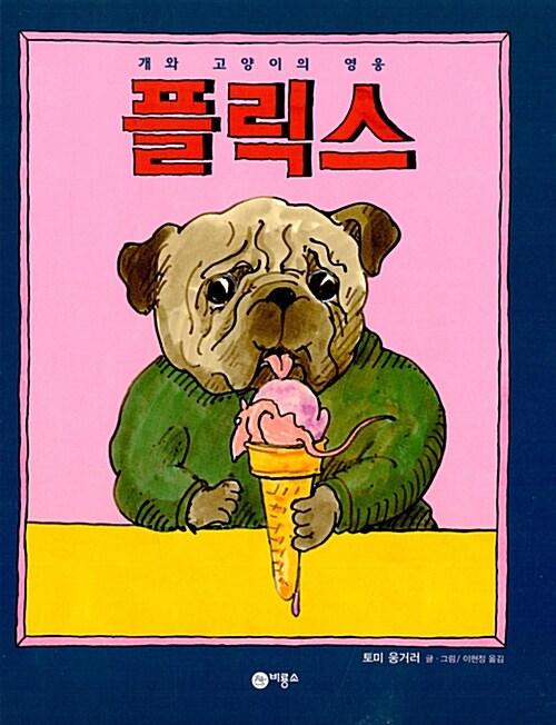 개와 고양이의 영웅 플릭스
