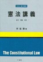 (2006 集中講義)憲法講義 : 條文·理論·判例 수정판